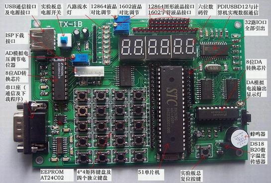 51单片机开发板