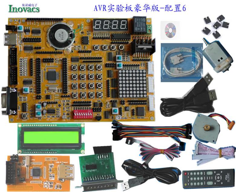 遥控型atmega16单片机开发板/avr单片机实验板/avr单片机学习板